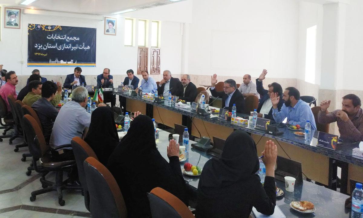 هیات تیراندازی استان یزد