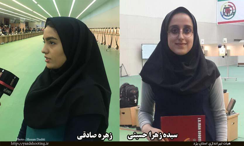 زهره صادقی و سیده زهرا حسینی
