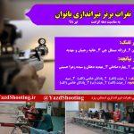 مسابقه دهه کرامت یزد