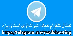 کانال تلگرام تیراندازی یزد