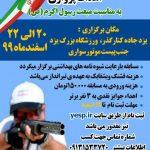 مسابقه اهداف پروازی یزد