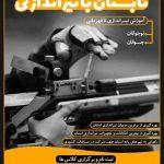 کلاس تیراندازی در یزد