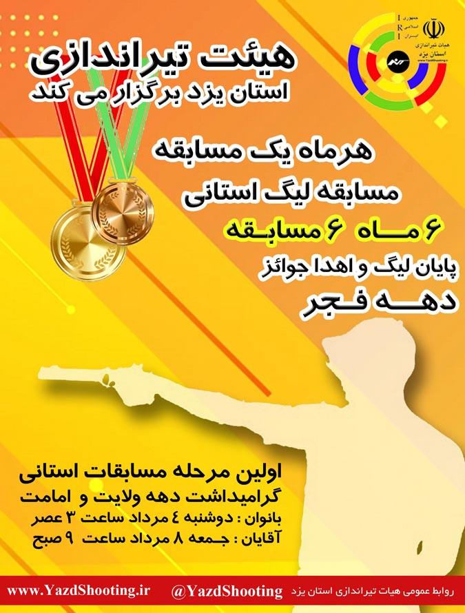 آغاز مسابقات لیگ تیراندازی در یزد
